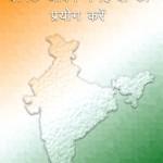 अनुगूँज 14: हिन्दी जाल जगत: आगे क्या?