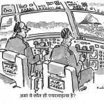 कार्टून : हवा मे हंगामा