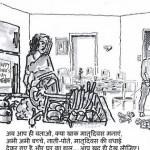 कार्टून: मदर्स डे का अन्य पहलू