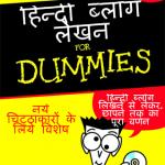 हिन्दी चिट्ठाकारी गाइड