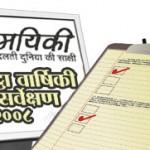 विशेष : हिन्दी ब्लॉगिंग सर्वेक्षण